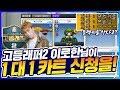 「고등래퍼2 이로한 님과 1 대 1 카트를 해보았습니다ㅎㅎㅎㅎㅎ」 [카트 문호준]