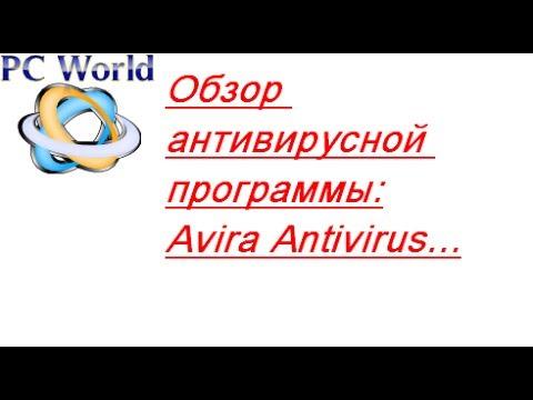 Обзор программы Avira Antivirus.