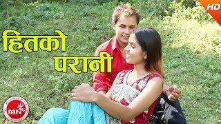 download lagu New Nepali Lok Dohori  Hitko Paraani - Haridevi gratis