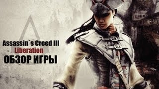 Assassin`s Creed III: Liberation - Обзор игры