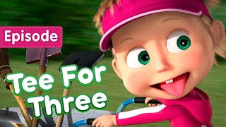 Masha and the Bear 🐻 Tee for three ⛳ (Episode 66) New episode! 💥