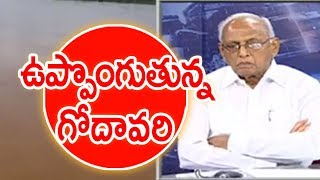 Discussion Over Water Level Rising in Godavari Due To Heavy Rains | Rajahmundry | IVR ANALYSIS
