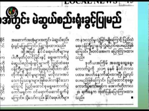 DVB -23-02-2014 သတင္းစာေပၚက ဖတ္စရာမ်ားအပုိင္း (၁)