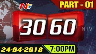 News 30/60 || Evening News || 24-04-2018 || Part 01 || NTV