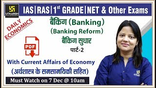 Banking Reform (बैंकिंग सुधार)#2 With Current News of Daily Economics(Part-1) By Shipra Ma'am