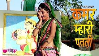 New Rajasthani Dance Song 2018 | Kamar Mhari Patli Full HD Song | Mukul Soni