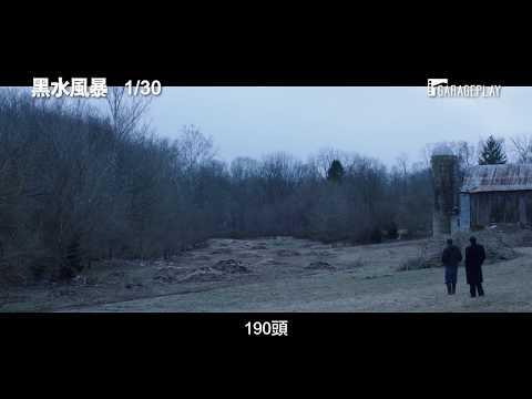 【黑水風暴】 Dark Waters 電影預告 1/30(四) 義無反顧