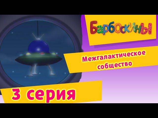 Барбоскины - 3 Серия. Межгалактическое сообщество (мультфильм)