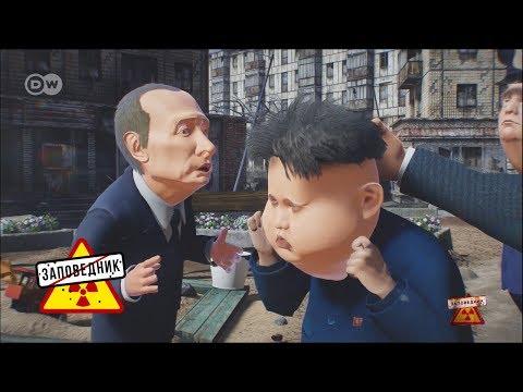 Тайная встреча Путина и Трампа, вредный мальчик Ын – Заповедник, выпуск 2 (12.11.2017)