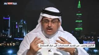 الخليج ومصر.. من تقديم المساعدات إلى خيار الاستثمار