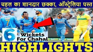 Chahal takes 6/42 as India bowl out Australia for 230 runs | Aus Inning Highlights Vs Ind in 3rd ODI
