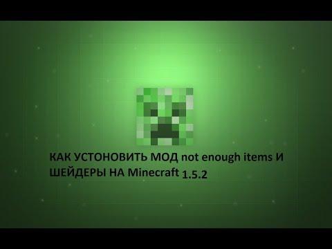 Как установить мод not enough items и шейдеры на Minecraft 1.5.2!!!