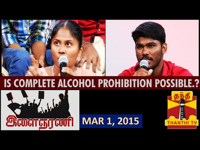 Ilaignar Ani - Is Complete prohibition of Alcohol Possible.? (1/3/2015) - Thanthi TV