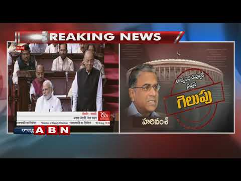 BJP Leader Arun Jaitley Speech After Rajya Sabha Deputy Chairman Election Results | ABN Telugu