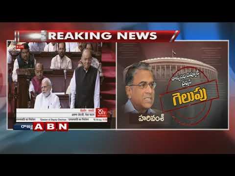 BJP Leader Arun Jaitley Speech After Rajya Sabha Deputy Chairman Election Results | ABN Telugu