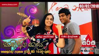 Sirasa FM Sathi Aga Sadaya - Susila Kottage & Chamara Priyadarshana | 2018-02-03