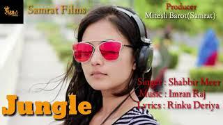 JUNGLE - New Gujarati DJ Song 2017 | Shabbir Meer | Love Song | Full Audio | RDC Gujarati