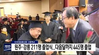 원주,강릉 만학도 2백여명 오늘 졸업-일도
