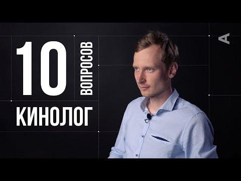 10 глупых вопросов КИНОЛОГУ