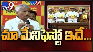 TTDP released election manifesto in NTR Bhavan || Hyderabad