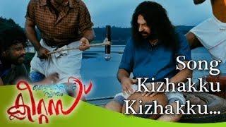 Daivathinte Swantham Cleetus - Kizhakku Kizhakku | Song | Daivathinte Swantham Cleetus [Full HD]