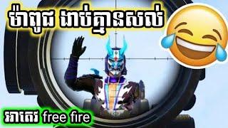 ម៉ាពូជ ងាប់ទាំងអស់គ្មានសល់ 😎 អាតេវ free fire funny video games by [ Po Troll ]