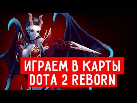 Играем в карты Dota 2 Reborn