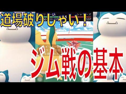 【ポケモンGO攻略動画】ジム戦の戦い方や攻略方を解説じゃい – 長さ: 15:41。