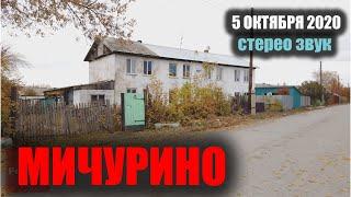 ВИРТУАЛЬНАЯ ПРОГУЛКА ПО ПЕТРОПАВЛОВСКУ/5 ОКТЯБРЯ 2020/Virtual walks in the former Soviet Union