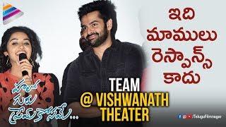 Hello Guru Prema Kosame Team at Vishwanath Theater | Ram | Anupama Parameswaran | Telugu FilmNagar