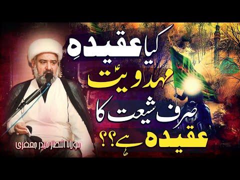 Kaya Aqeeda-E-Mahdiwiyyat Sirf Shiat Ka Aqeeda..?? | Maulana Intisar Haider Jaffari | 4K