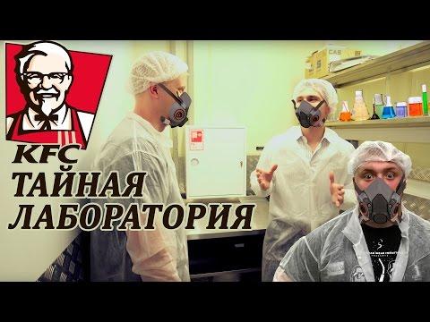 ДРУЖЕ УКРАЛ секретные специи. Закрытая лаборатория KFC.