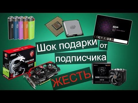 ШОК ПОДАРОК от подписчика / Видеокарта, SSD и другое / Распаковка подарков подписчиков