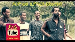 Dorm 308: Sim Card (ዶርም 308: ሲም ካርዱ) Latest Ethiopian Movie from DireTube Cinema