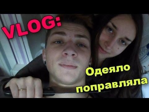 VLOG: Одеяло поправляла / Андрей Мартыненко