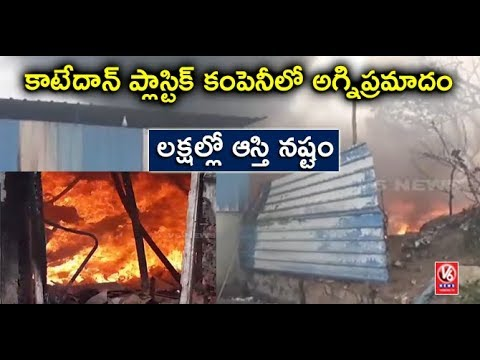 Massive Fire Accident At Kattedan Plastic Company | Hyderabad | V6 News