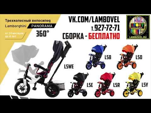 Lamborghini L5 Panorama 360° детский трехколесный велосипед с поворотным сидением, НОВИНКА 2018!