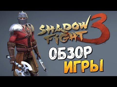 Shadow Fight 3 -  ВЫШЛА! ОБЗОР НА ВЕБКУ!