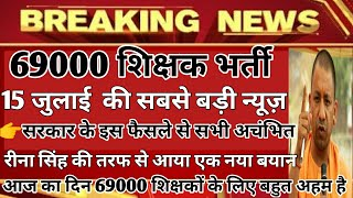 69000 shikshak bharti latest news, 69000 shikshak bharti court update, shikshak bharti big news