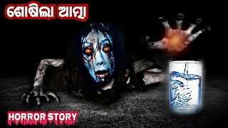 ଶୋଷିଲା ଆତ୍ମା   odia horror story   odia ghost story   odia children story   odia kahani