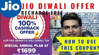 Jio DIWALI 100% CASHBACK OFFER & Special Annual plan Rs.1699