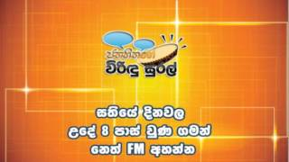 NETH FM Janahithage Virindu Sural 2015-03.02