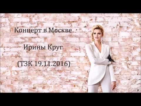 Концерт в Москве Ирины Круг (ТЗК 19.11.2016)