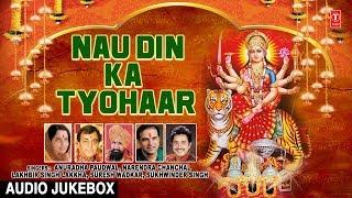Nau Din Ka Tyohaar I Devi Bhajans I Full Audio Songs Juke Box I Navratri Special