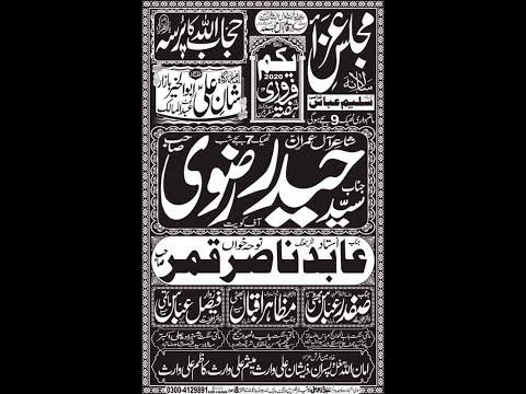 Live Majlis 1 February 2020 Imam Bargah Shan e ALI as Kot Abdulmalik (www.Baabeaza.com)