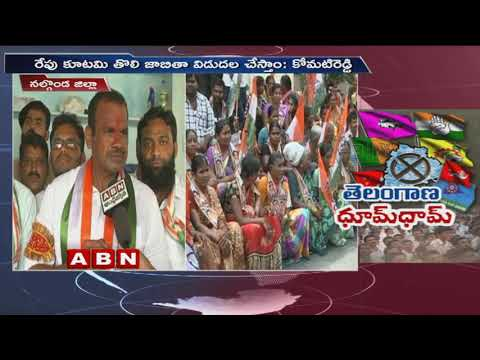 Congress Leader Komatireddy Venkat Reddy face to face over Mahakutami seats sharing