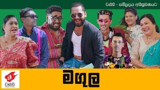 Magula - - Wasthi Productions