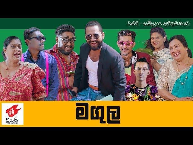 Magula - Wasthi Productions thumbnail