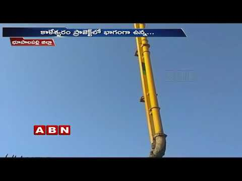 Kaleshwaram Project Creates New Record, Record cement concrete work at Kaleshwaram | ABN Telugu