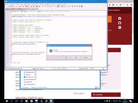 Урок 1  Установка Maxsite CMS